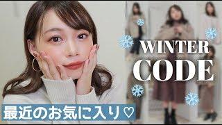 【1週間コーデ】プチプラ大量!高見え大人ファッション♡お気に入りの冬服ばかり❄️