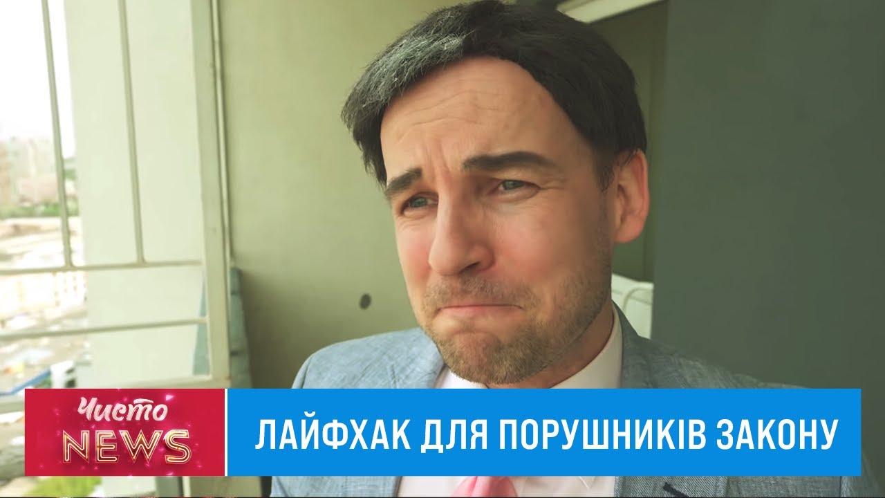 Новий ЧистоNews от (25.04.2020) Саакашвілі про дуже поважного баригу (ПАРОДІЯ)