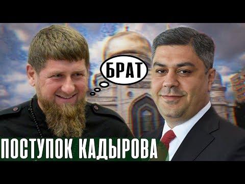 СРОЧНО! Поступок Кадырова - Шок для всей Армении