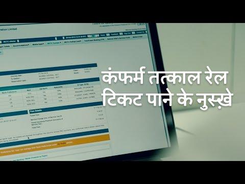 Hindi | आईआरसीटीसी से कंफर्म तत्काल रेल टिकट पाने के नुस्खे | IRCTC Tatkal Booking Tips
