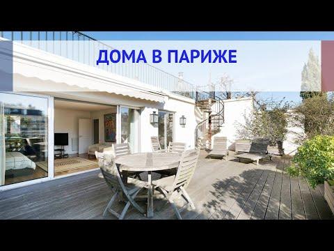 Дома в Париже - купить дом в Париже – стоимость дома в Париже: цены, налоги, ипотека нерезидентам