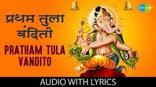 Pratham Tula Vandito with lyrics   प्रथम तुला वंदितो   Dr. Vasantrao Deshpande  Pratham Tula Vandito