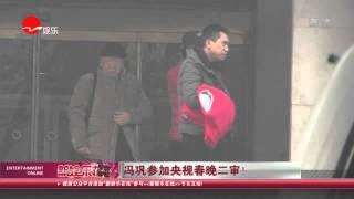 《看看星闻》:冯巩参加央视春晚二审!  Kankan News【SMG新闻超清版】