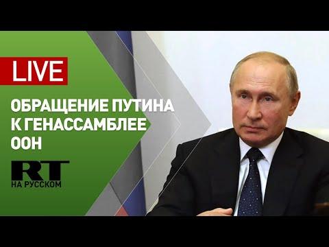 Видеообращение Путина на