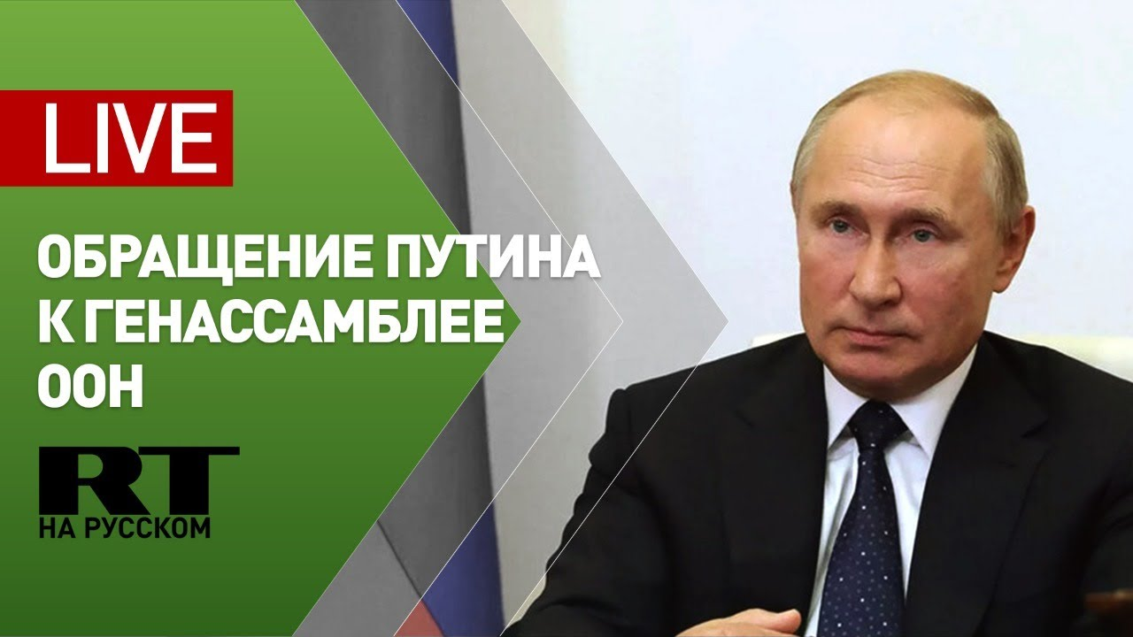 Видеообращение Путина на 75-й сессии Генассамблеи ООН
