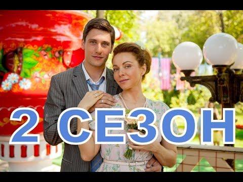 Входя в дом оглянись 2 сезон 1 серия (9 серия) - Дата выхода