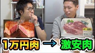 1万円の高級肉がスーパーの激安肉に入れ替わってるドッキリがおもしろいwww