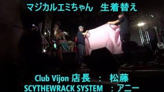 2016.5.5 @club vijon 年に1度のエプロンズとマジカル エミちゃん コラ...