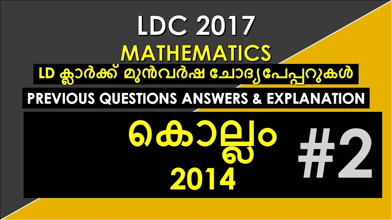 Worksheet Maths Malayalam Questions kerala psc ldc 2017 previous question kollam 2014 malayalam maths psc