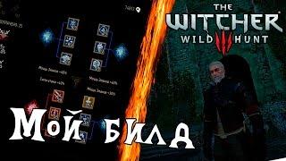 The Witcher 3 - Мой билд