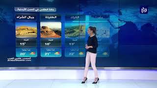 النشرة الجوية الأردنية من رؤيا 21-10-2019 | Jordan Weather