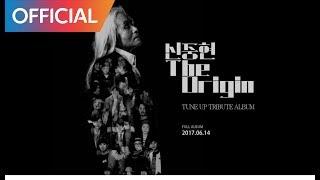 튠업 헌정 앨범 신중현 TUNE UP TRIBUTE ALBUM SHIN JOONG HYUN THE ORIGIN (Teaser)