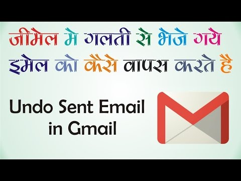 How to Undo Sent email in gmail [hindi - Urdu]