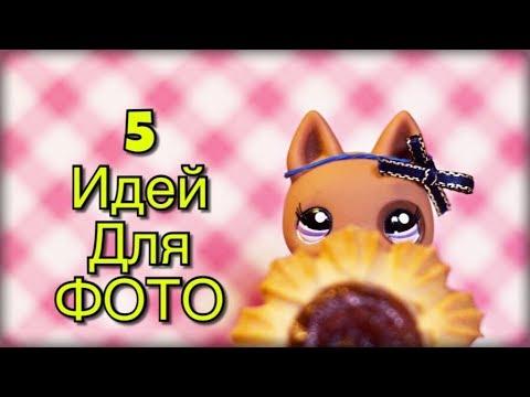 LPS: 5 ИДЕЙ ДЛЯ ФОТО! / как сделать красивые фотографии лпс