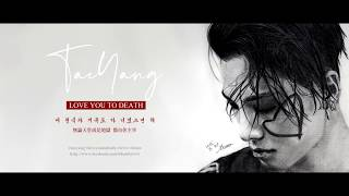 Taeyang - 'love you to death' feat. cl-繁中