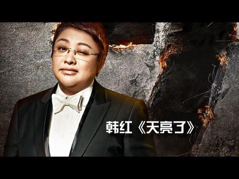 《我是歌手 3》第一期单曲纯享- 韩红《天亮了》 I Am A Singer 3 EP1 Song- Han Hong Performance【湖南卫视官方版】