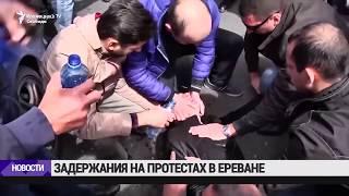 Задержания на протестах в Ереване / Новости