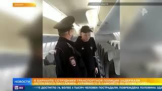 Курившего в самолете пьяного пассажира сняли с рейса Иркутск – Анапа