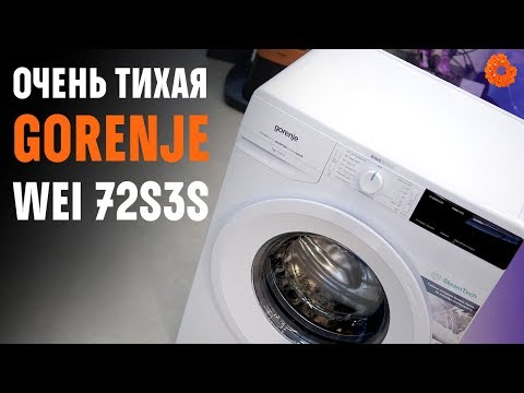 Какой должна быть современная стиралка? Обзор на примере Gorenje WEI 72S3S