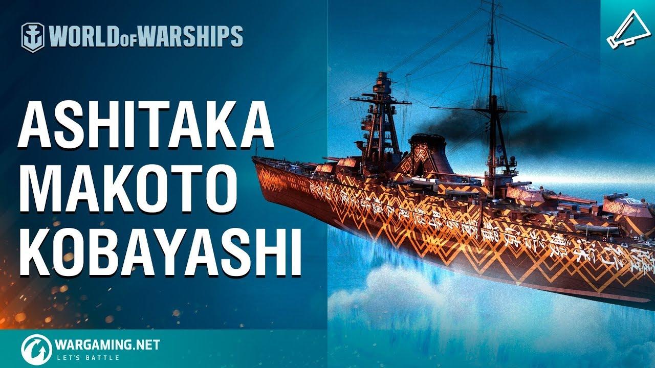World of Warships – Ashitaka Makoto Kobayashi