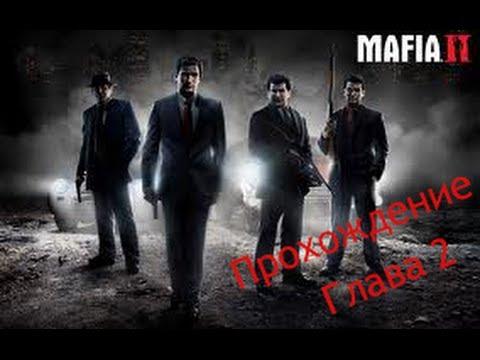 Прохождение Mafia 2 : Глава 2 (Дом,милый дом)