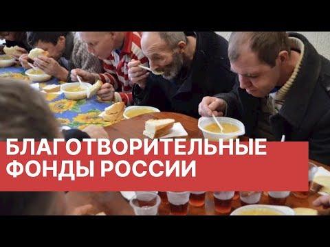 """Как работают благотворительные фонды. Проект """"Профессия Человек"""". Российские благотворительные фонды"""