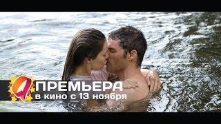 Лучшее во мне (2014) HD трейлер | премьера 13 ноября
