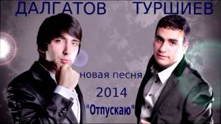 Эльдар Далгатов & Вова Туршиев - Отпускаю l 2014