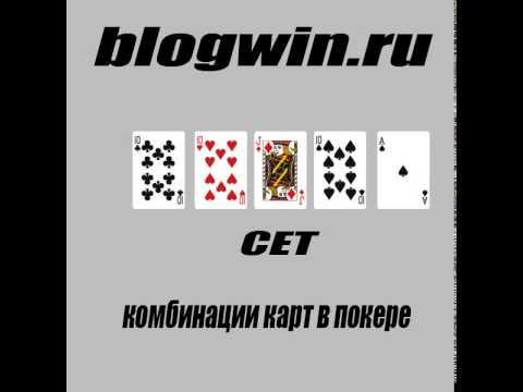 Основы покера. Комбинации карт в покере