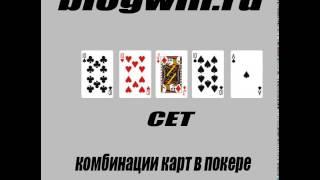 Основы покера. Комбинации карт в покере(, 2014-06-24T14:48:23.000Z)