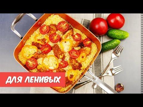 5 РЕЦЕПТОВ ужинов