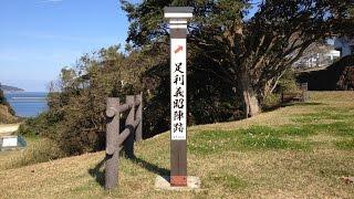 名護屋城周辺に築かれた118ヵ所の陣跡の一つである足利義昭陣跡。 それ...