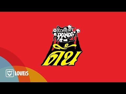 korean panda - ดิ้น  [Official Audio] - วันที่ 09 Apr 2018