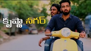 Krishna Nagar || Telugu short film 2016 || Directed by Harsha