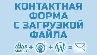 видео AJAX в WordPress – урок для начинающих