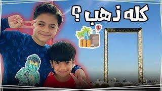 زرنا مكان ليش عجب عادل ؟ 😱 - عائلة عدنان