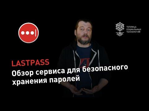 LastPass: обзор сервиса для безопасного хранения паролей