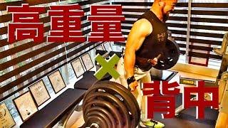 とにかく厚い背中を作る高重量ベントオーバーローイング 私は背中のトレーニングでベントオーバーローイングに最も力を入れています。 昔は80kgでもキツかったのですが今 ...