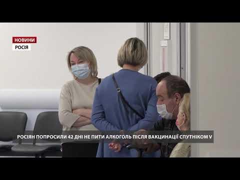 24 Канал: Росіян просять не пити алкоголь 42 дні після вакцинації