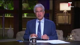 كل يوم - ماكرون: استقرار مصر يمثل أهمية كبيرة لفرنسا