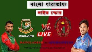 🔴GTV Live   Bangladesh Vs Afghanistan  বাংলা ধারাভাষ্য   Live Cricket Score   World Cup 2019