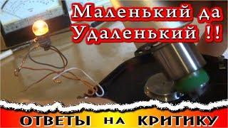 💡 МАЛЕНЬКИЙ да УДАЛЕНЬКИЙ   генератор   на 220 вольт. Ответы на критику в комментариях