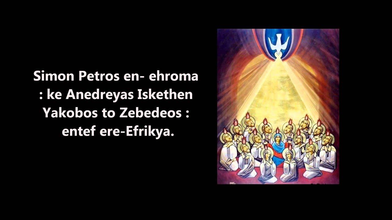 Ontos Aleethos (For the Apostles)