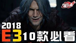 E3 2018 懶人包 你絕對不能錯過的十款遊戲【私心瘋】
