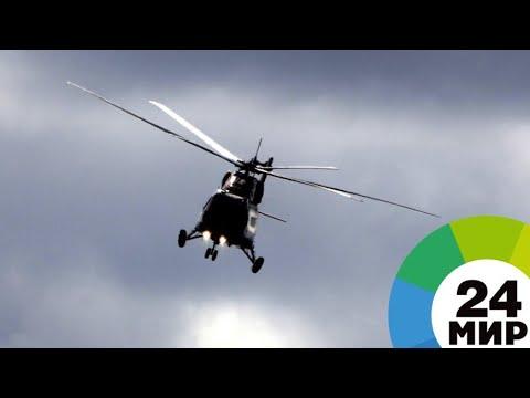Авария Ми-8 в Таджикистане: вертолет развалился на две части - МИР 24