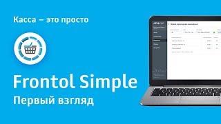 Frontol Simple Первый взгляд
