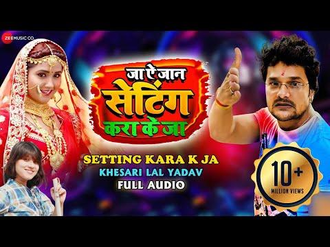 Ja Ae Jaan Setting Kara Ke Ja Lyrics | जा ऐ जान सेटिंग करा के जा लिरिक्स - Khesari Lal