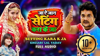 सेटिंग करा के जा Setting Kara K Ja Ja A Jaan Setting Kara K Ja Khesari Lal Yadav Khusboo Tiwari