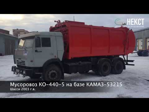 Переоборудование КАМАЗ 53215 в мусоровоз КО-440-5
