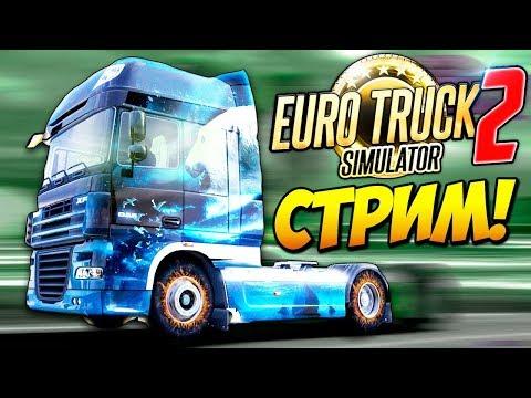 Euro Truck Simulator 2\СТРИМ 2019\ YOUTUBE канал GAME OVER